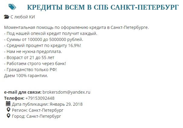 Примеры объявлений на досках в Санкт-Петербурге