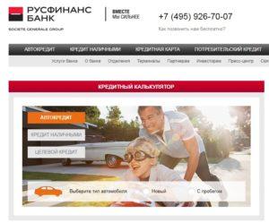 руссфинасбанк личный кабинет информация по кредиту