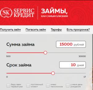 кредит сервис официальный сайт