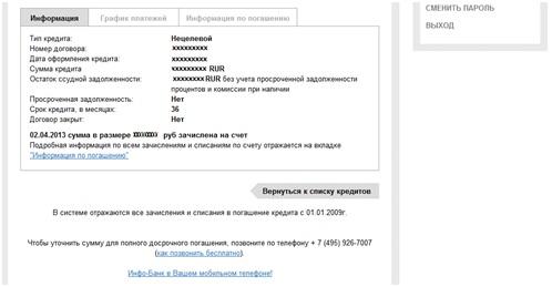 Телефон русфинанс банка бесплатный номер по кредиту
