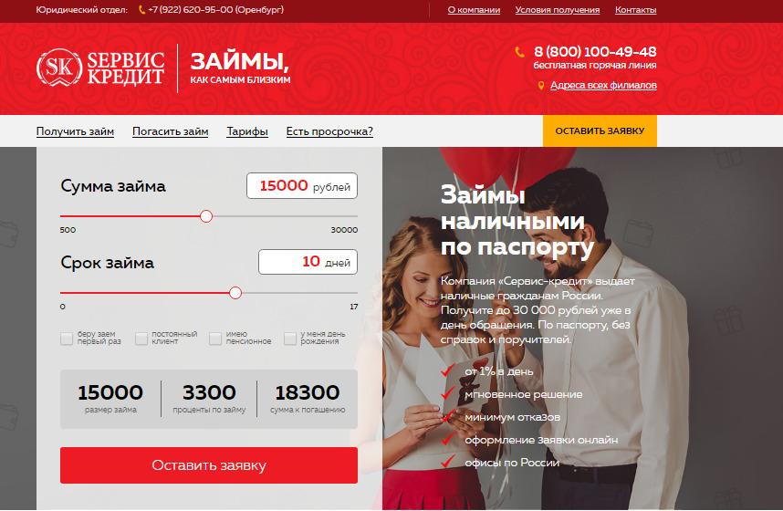 Кредит сервис - официальный сайт, функционал, подача заявки
