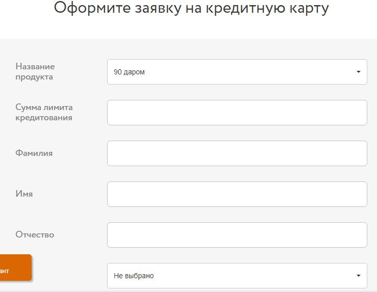 Онлайн-заявка на кредитку