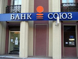 банк союз автокредит