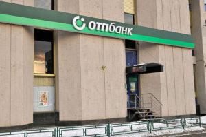 отп банк челябинск кредитная карта