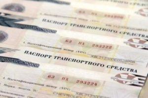 кредит под залог птс для юридических лиц
