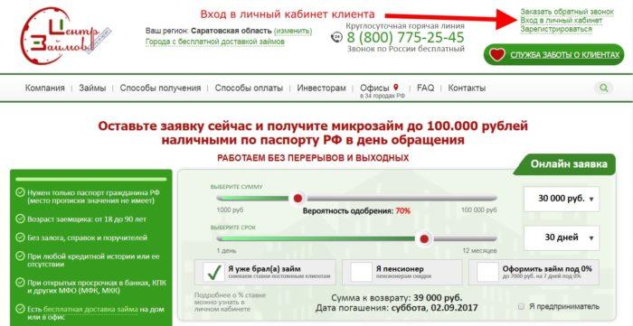 центр займов личный кабинет вход онлайн