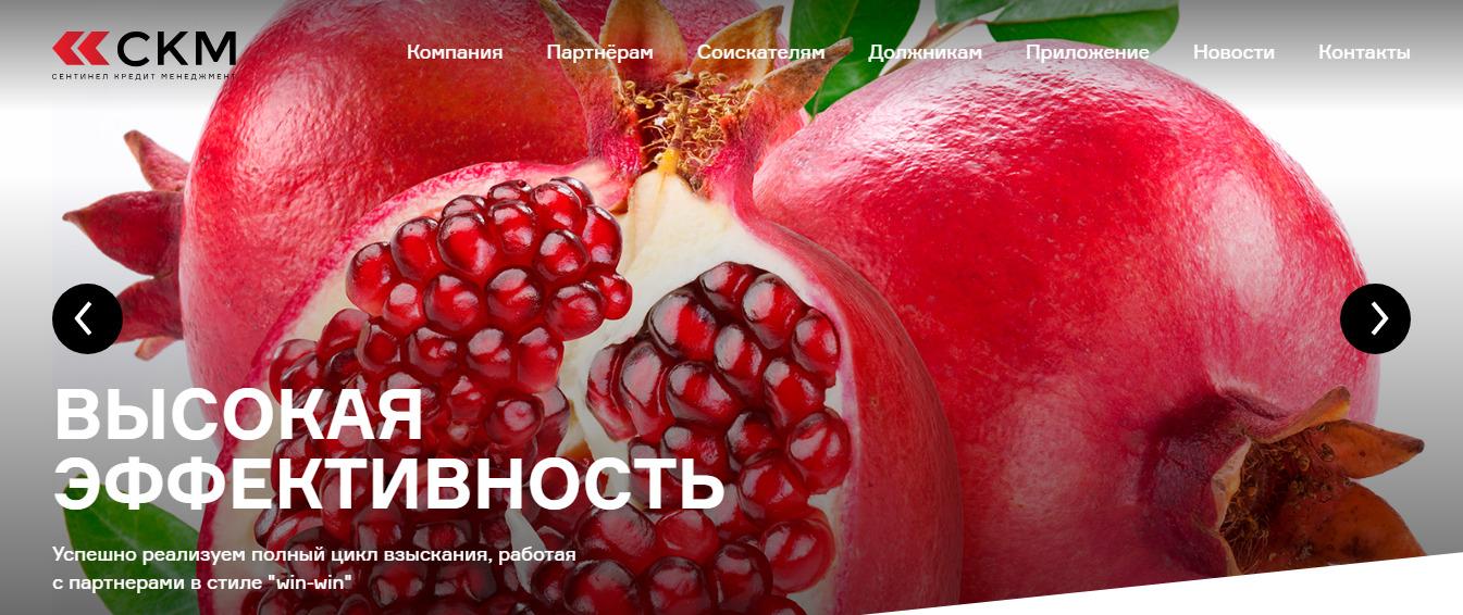 Официальный сайт Сентинел Кредит Менеджмент