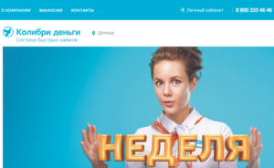 колибри деньги главный займ официальный сайт