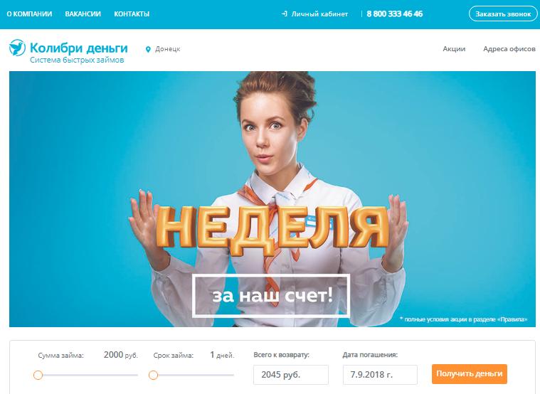 Официальный сайт Колибри деньги Главный Займ