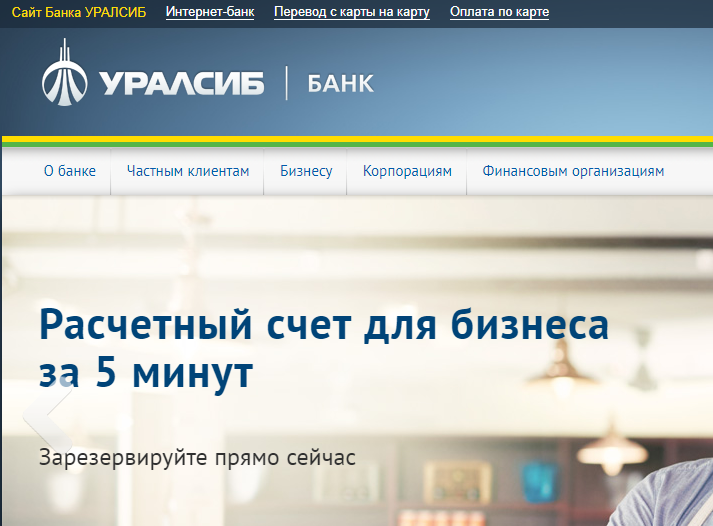 Уралсиб онлайн заявка на кредит наличными оформить калькулятор