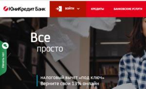 юнит кредит банк официальный сайт