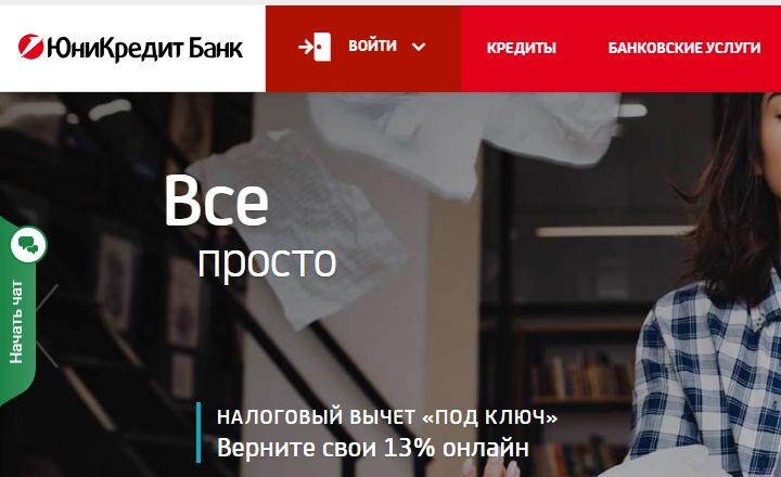 юникредит банк челябинск официальный сайт личный кабинет