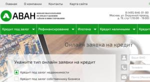 онлайн заявка на кредит аван