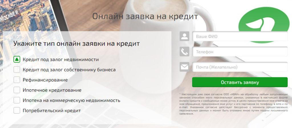 Как подать онлайн заявку на кредит Аван
