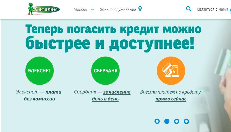 сетелем банк рефинансирование кредитов подать заявку простой телефон для пенсионеров