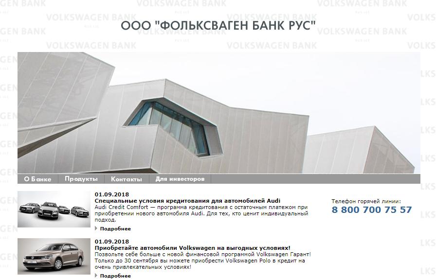 Фольксваген банк - официальный сайт, автокредит