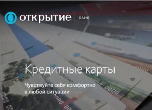 кредитная карта банк открытие челябинск