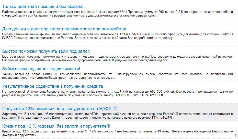 Как сотрудник банка может оказать помощь в получении кредита Ростов на Дону