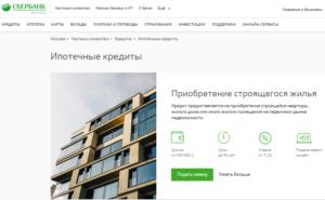 сбербанк официальный сайт ипотека