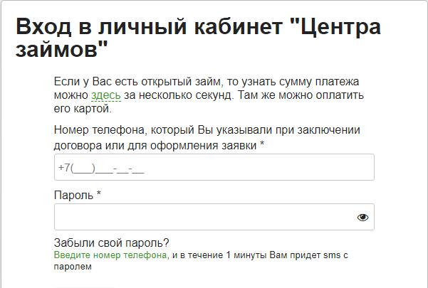 Платежа займ личный займы белгород от 18