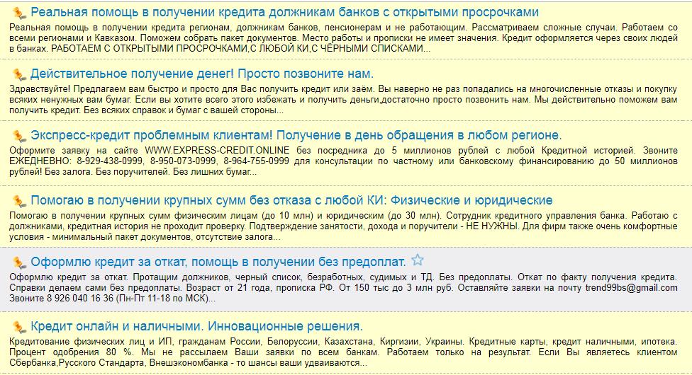 реальная помощь в получении кредита за откат без предоплаты в москве срочно онлайн займы всем mega-zaimer.ru