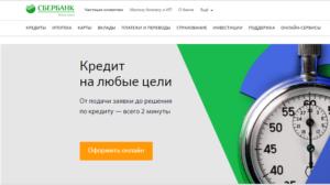 онлайн заявка на кредит омск сбербанк