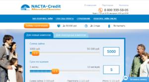 накта кредит банк официальный сайт