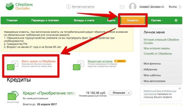 Как подать онлайн заявку на кредит Омск Сбербанк
