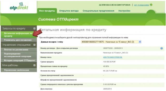 Через онлайн-банк