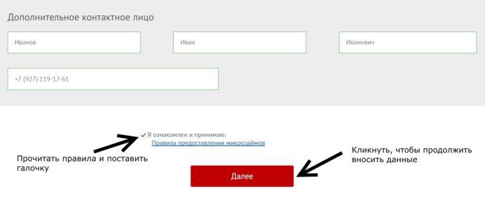 Порядок регистрации и подача заявки