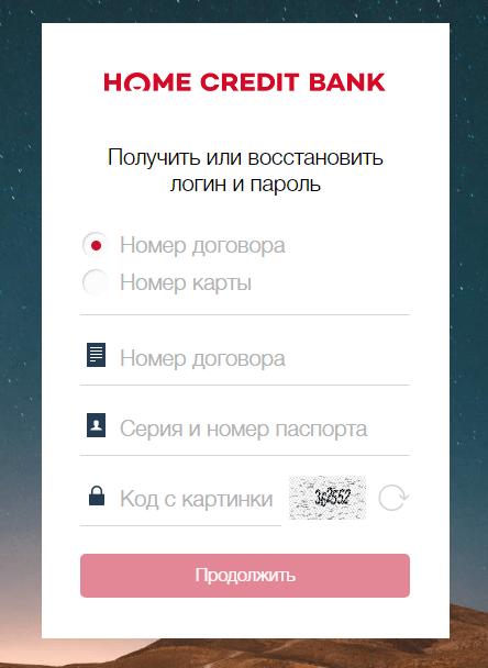 Получить или восстановить пароль
