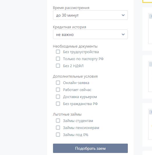 Список онлайн-займов