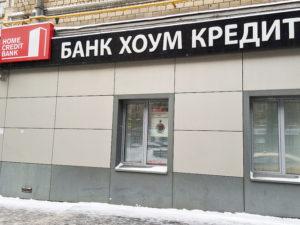 хоум кредит банк хабаровск