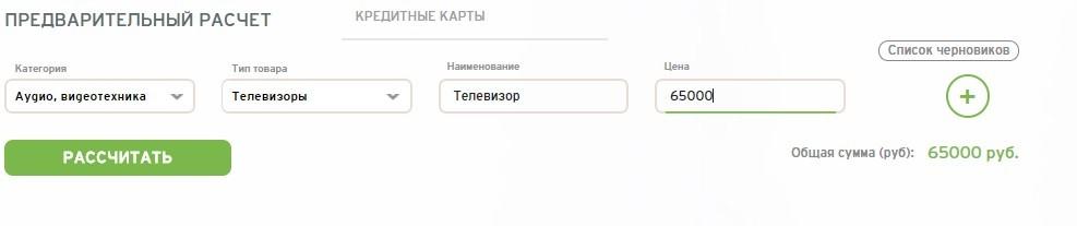 Связанная кредитная карта Совесть