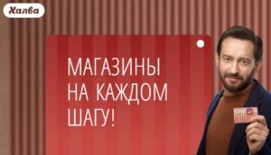 халва карта рассрочки магазины партнеры краснодар