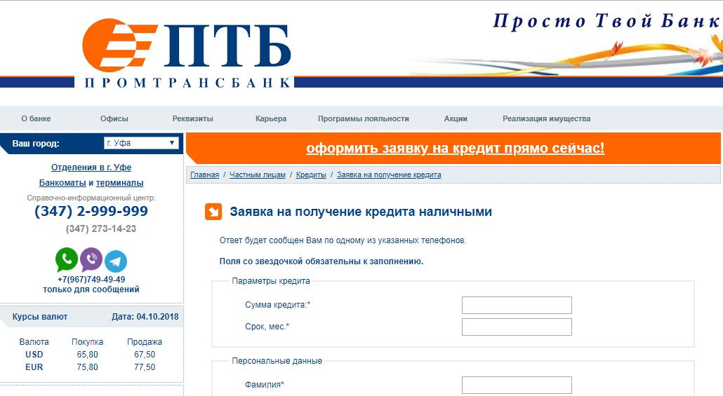 птб онлайн заявка на кредит