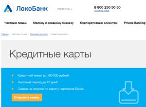 локо банк кредитная карта