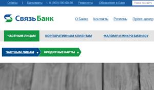 связь банк кредитные карты