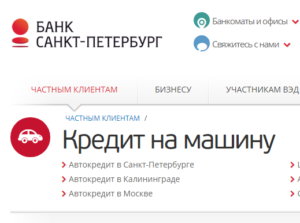 автокредит банк санкт петербург