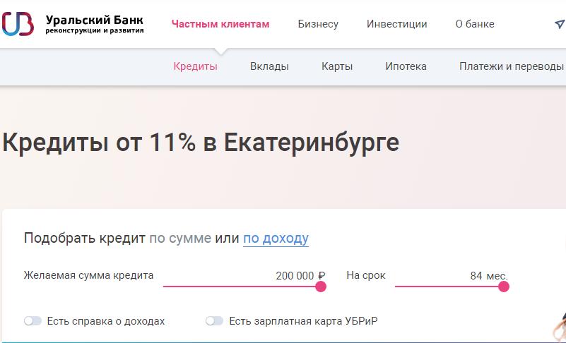 Оплатить почта банк кредит онлайн с сбербанковской