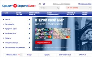 банкоматы кредит европа банк в санкт петербурге убрир банк кредит наличными условия кредитования