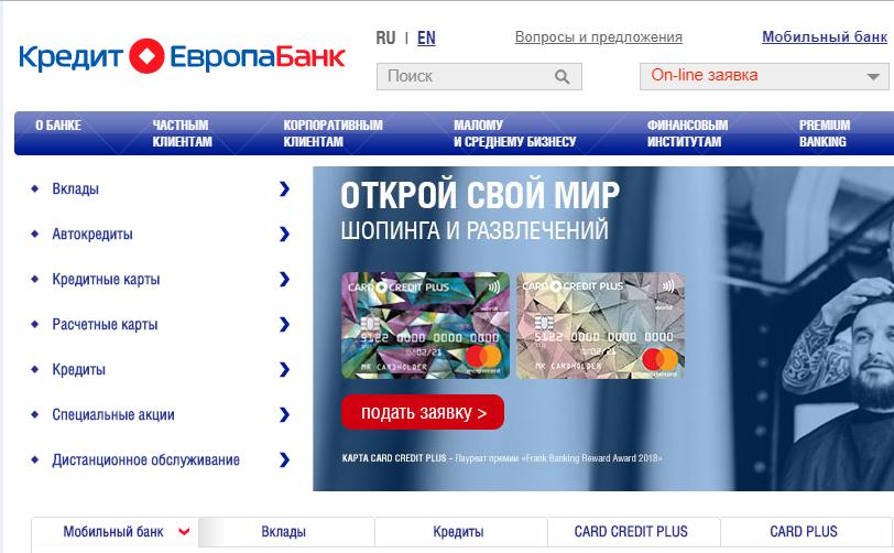 Кредит европа банк уфа взять кредит кредиты казахстана с залогом