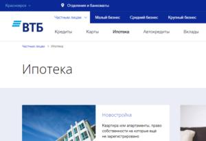 втб ипотека красноярск