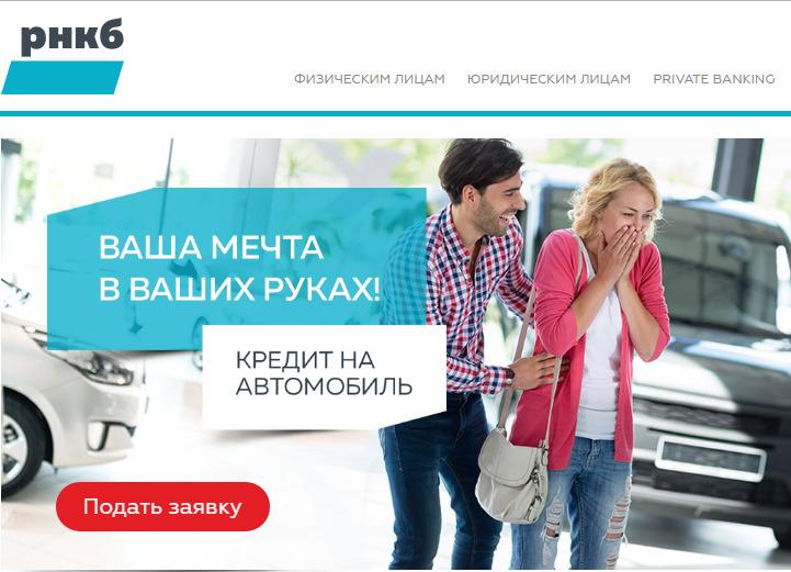 почта банк реструктуризация долга по кредиту