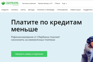 рефинансирование кредита в сбербанке онлайн заявка