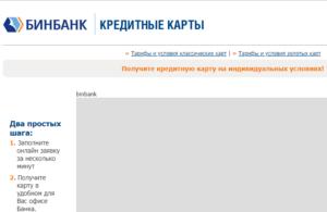бинбанк кредитная карта онлайн заявка