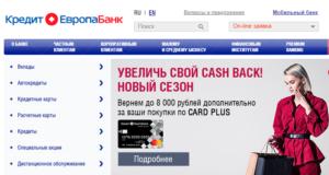 Кредит европа банк горячая линия самара