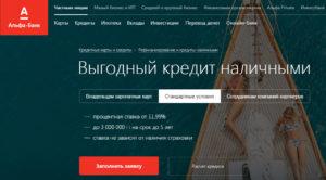 альфа банк кредит челябинск