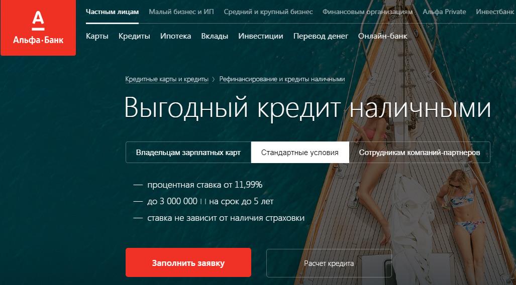 Взять кредит в челябинске альфа банк банк кредит наличными без залога и поручителей