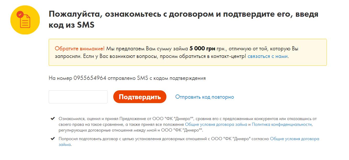 Кредит на погашение микрозаймов Украина.